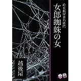 絵草紙屋善右衛門─女郎蜘蛛の女 Aubebooks