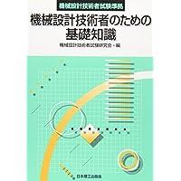 機械設計技術者試験準拠 機械設計技術者のための基礎知識