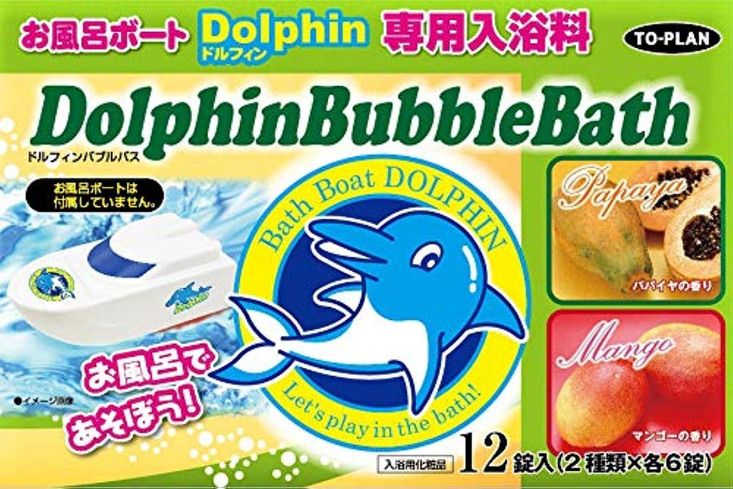 顔料シュート保育園お風呂ボート ドルフィン号 専用入浴剤 12錠