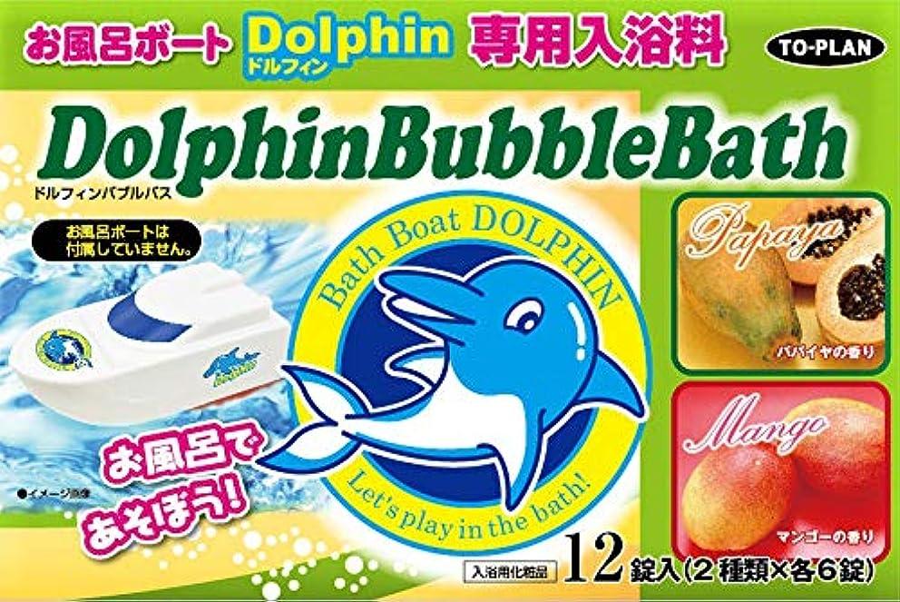 ディスパッチ最大フルーティーお風呂ボート ドルフィン号 専用入浴剤 12錠