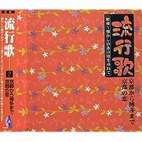 流行歌 2 昭和 懐かしのあの頃を尋ねて 京都の恋 FX-17