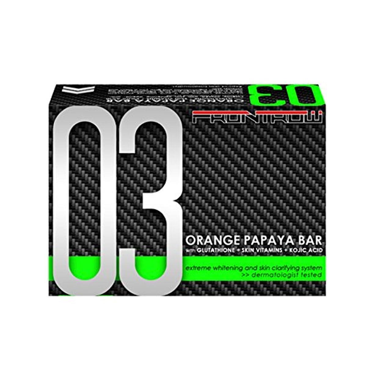 ポンド最初は添加剤FRONTROW ORANGE PAPAYA BAR #3