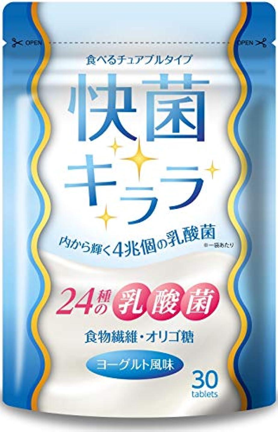 手錠複雑な吐く乳酸菌 ビフィズス菌 タブレット 4兆個の菌 快菌キララ イヌリン オリゴ糖 サプリメント 30日分