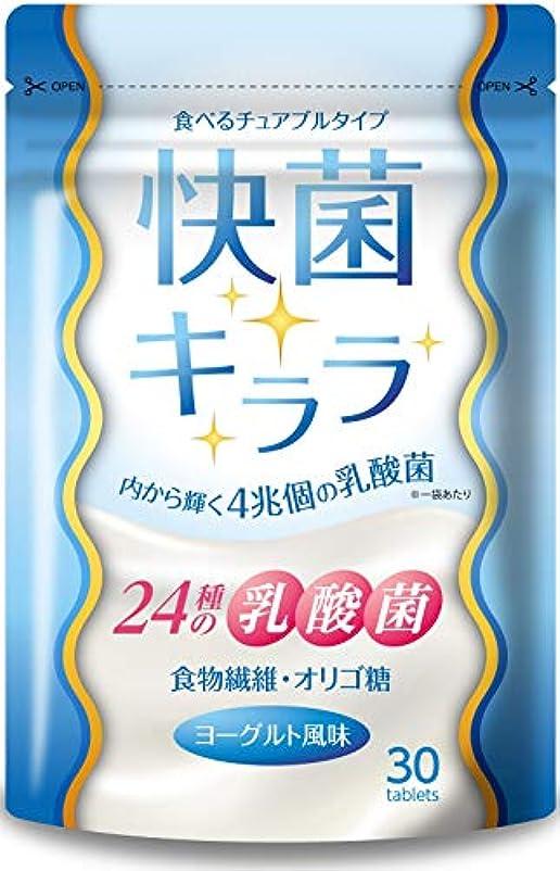 感じ梨砂の乳酸菌 ビフィズス菌 タブレット 4兆個の菌 快菌キララ イヌリン オリゴ糖 サプリメント 30日分