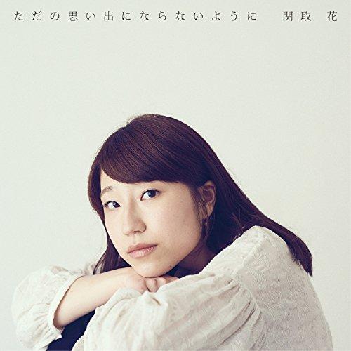 関取花 (Hana Sekitori) – ただの思い出にならないように [FLAC / WEB] [2018.06.13]