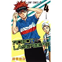 ROBOT×LASERBEAM コミック 1-4巻 セット