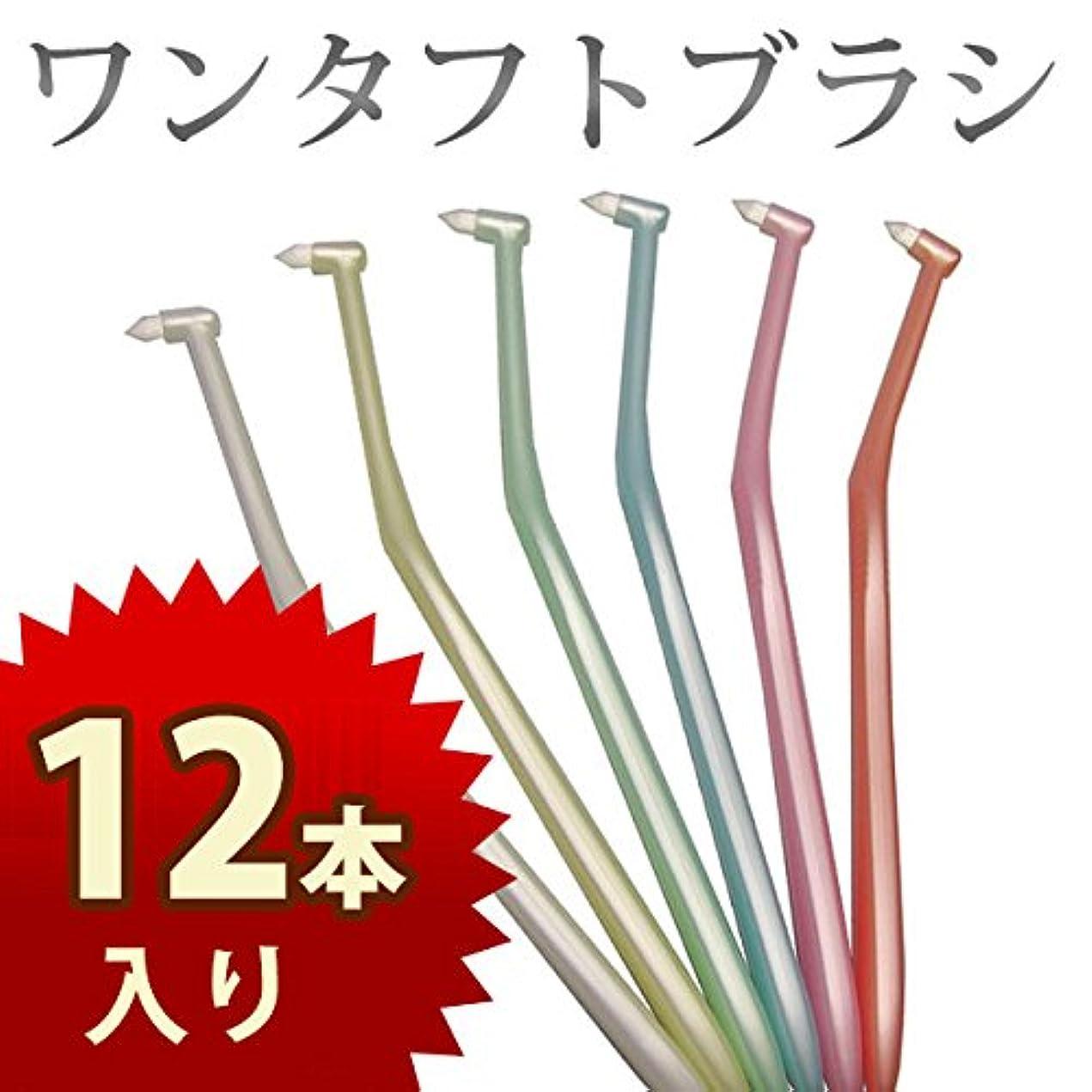 発表する枝騒ぎラピス ワンタフト 12本入り LA-001 歯ブラシ ミディアム(ふつう) グリーン