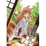 薬師堂の狐巫女(2) (BLIC)