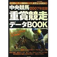中央競馬重賞競走データBOOK (2007年度版) (にちぶんMOOK)