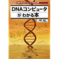 DNAコンピュータがわかる本―究極の「超小型コンピュータ」の現状と展望 (I・O BOOKS)