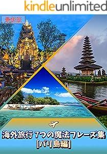 【最新版】短時間でマスター!! 海外旅行 7つの魔法フレーズ集[バリ島編] -旅行のための英会話-はじめの一歩を踏み出そう! in インドネシア: 海外旅行をよりいっそう楽しむための旅行英会話教材です。