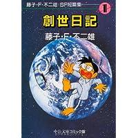 藤子・F・不二雄SF短篇集 (1) 創世日記 中公文庫―コミック版