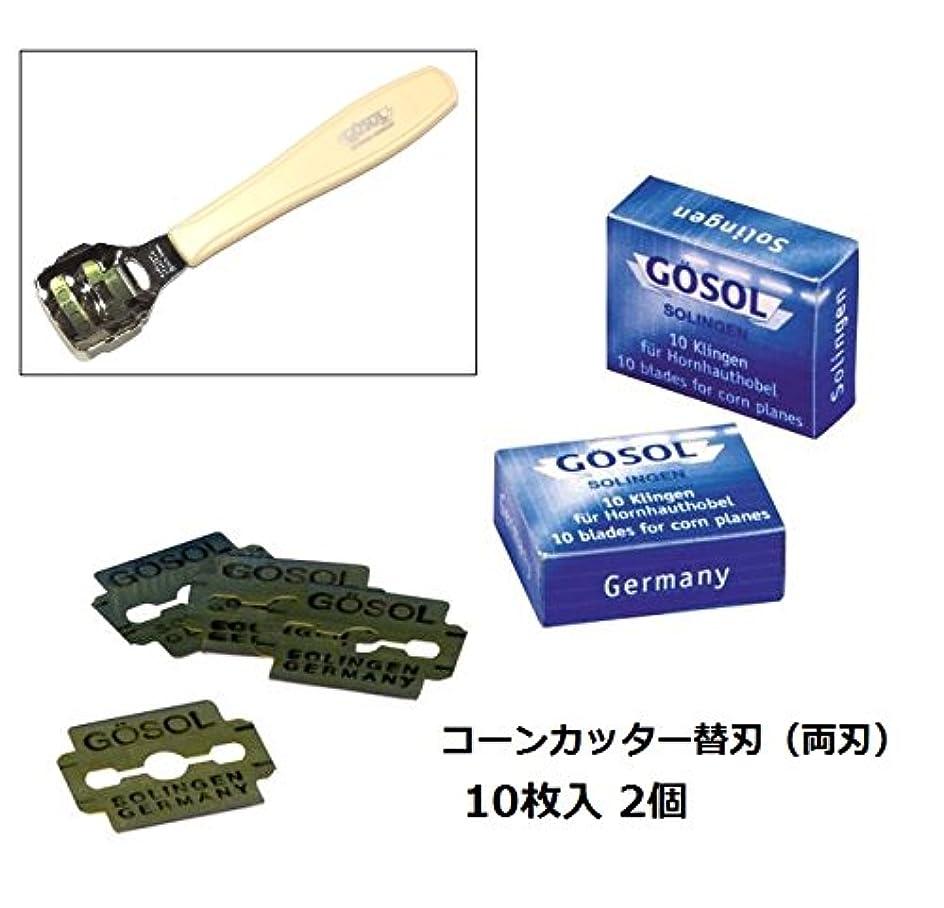 ステートメント煙ふつうペディーコーンカッター(魚の目切)替刃10P入x2個・ゲーゾル(独)GOSOL