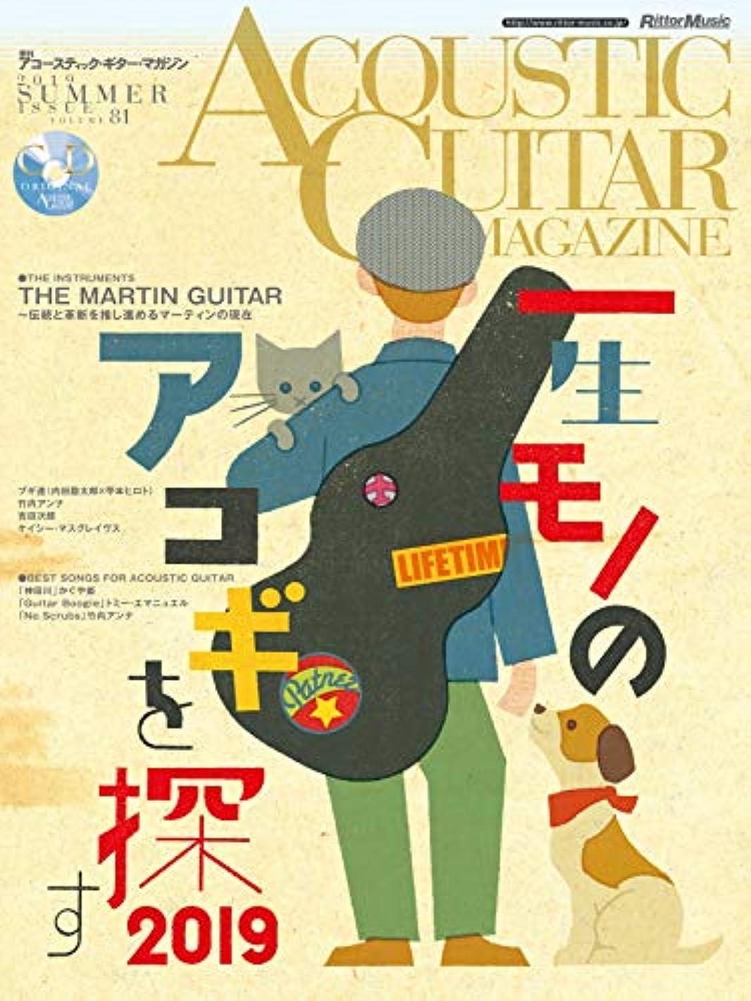 伴う確かめる叱るアコースティック?ギター?マガジン (ACOUSTIC GUITAR MAGAZINE) 2019 SUMMER ISSUE Vol.81 9月号 (CD付) [雑誌]