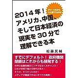 2014年!アメリカ、中国、そして日本経済の現実を30分で理解できる本 チャートだからひと目でわかる!