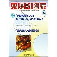 小児科臨床 2008年 04月号 [雑誌]