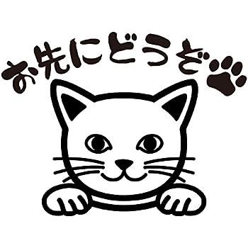 nc-smile のぞき見ステッカー ネコ 「お先にどうぞ」 肉球 (ブラック)