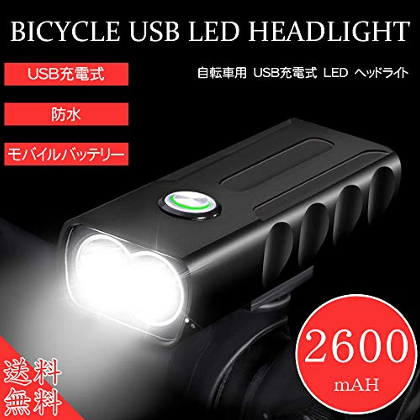悪魔挑む現実には自転車 LED ライト 自転車ヘッドライト 防水仕様 USB充電式 クールホワイトLED ハンドル取り付け型 明るい サイクルライト 取り外し可能