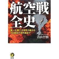 航空戦全史: 第一次・第二次世界大戦からテロ制圧の現代戦まで――― (KAWADE夢文庫)