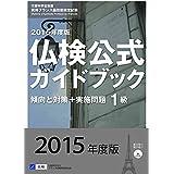 2015年度1級仏検公式ガイドブック―傾向と対策+実施問題(CD付) (実用フランス語技能検定試験)