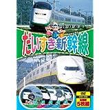 だいすき新幹線 DVD5枚組 5KID-2008