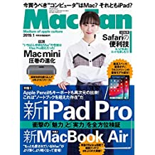 Mac Fan 2019年1月号 [雑誌]
