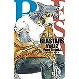 ビースターズ 12巻 ビースターズ 12巻 マンガ大賞 2018 おすすめ漫画 BEASTARS ビースターズ 犯人 ビースターズ 面白い ビースターズ 漫画 ビースターズ 感想 ビースターズ あらすじ