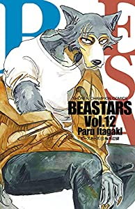 BEASTARS 12巻 表紙画像