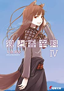 狼と香辛料IV (電撃文庫)