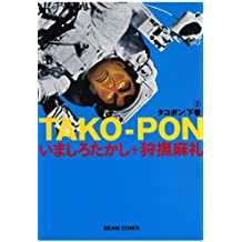 タコポン 下巻 (2) (ビームコミックス)