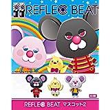 REFLEC BEAT リフレクビート マスコット2 全3種セット