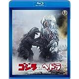 ゴジラ対ヘドラ <東宝Blu-ray名作セレクション>