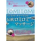 伝統ロミロミマッサージ [DVD]