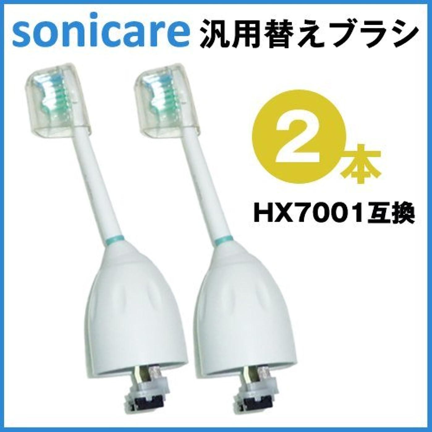 有効換気するメンバーフィリップス ソニッケア対応電動歯ブラシ 汎用替えブラシ hx7001 hx7001/06 hx7001/06 hx7002 hx7002/05 hx7002/22 [並行輸入品]