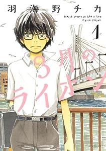 3月のライオン 1 (ジェッツコミックス)