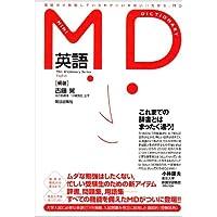 MD英語 (MDシリーズ)