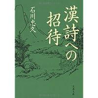 漢詩への招待 (文春文庫)