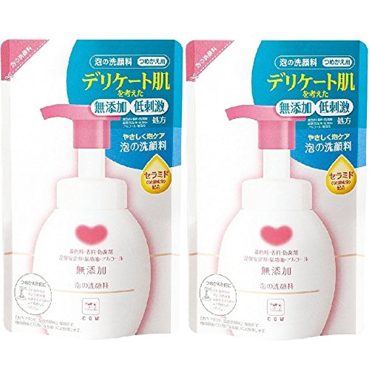 狭い砂助けになるカウブランド 無添加 泡の洗顔料 詰替用 2個組 (180mL×2個)