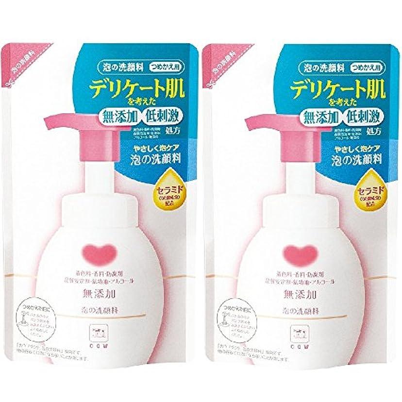 むちゃくちゃ物理インストールカウブランド 無添加 泡の洗顔料 詰替用 2個組 (180mL×2個)