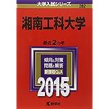 湘南工科大学 (2015年版大学入試シリーズ)