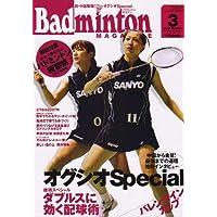 Badminton MAGAZINE (バドミントン・マガジン) 2007年 03月号 [雑誌]