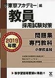 教員採用試験対策問題集 専門教科小学校全科 2019年度版 オープンセサミシリーズ (東京アカデミー編)