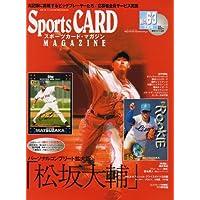 Sports CARD MAGAZINE (スポーツカード・マガジン) 2007年 07月号 [雑誌]