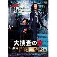 大捜査の女【DVD】