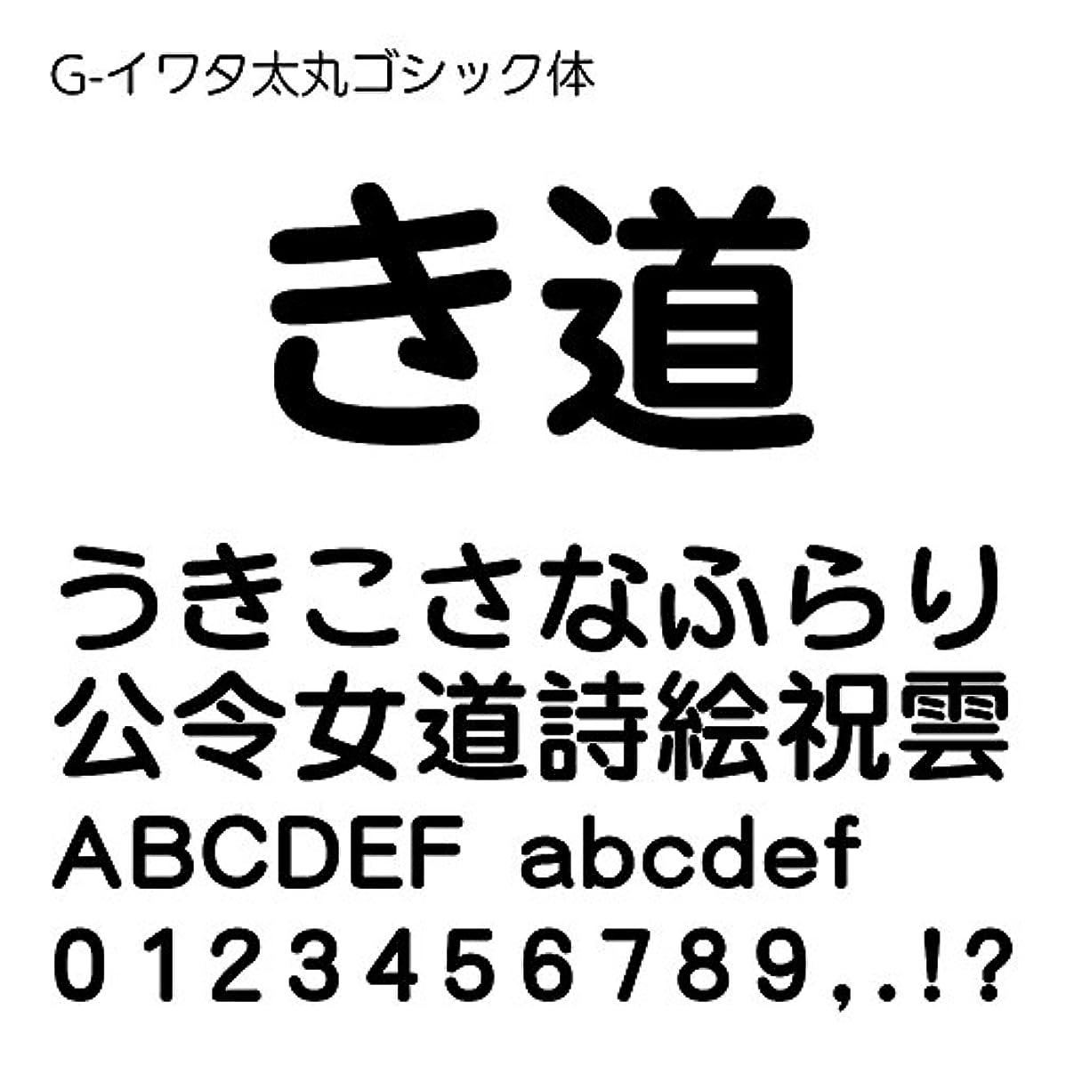 チャート分析的な発疹G-イワタ太丸ゴシック体 TrueType Font for Windows [ダウンロード]