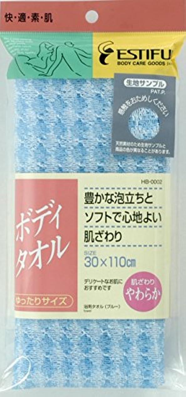 フェザークリケット罰貝印 エスティフル 浴用タオル やわらかめ ブルー HB0002