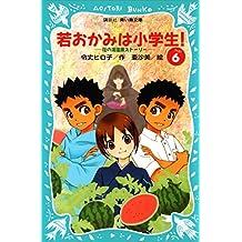 若おかみは小学生!(6) 花の湯温泉ストーリー (講談社青い鳥文庫)