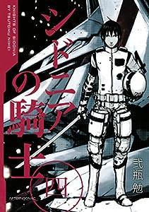 シドニアの騎士(4) (アフタヌーンコミックス)