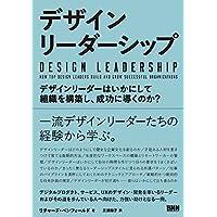 デザインリーダーシップ - デザインリーダーはいかにして組織を構築し、成功に導くのか?
