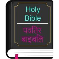 English Hindi KJV/CSI Bible